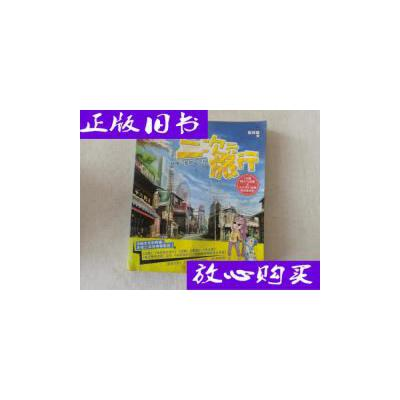 """[二手旧书9成新]二次元旅行:动漫""""圣地""""巡礼 /陈炜翰 著 青岛 正版旧书,放心下单,如需书籍更多信息可咨询在线客服。"""