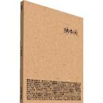 独唱团 韩寒 主编 9787805508405 书海出版社