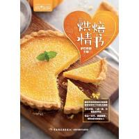 萨巴厨房(烘焙情书)(电子书)