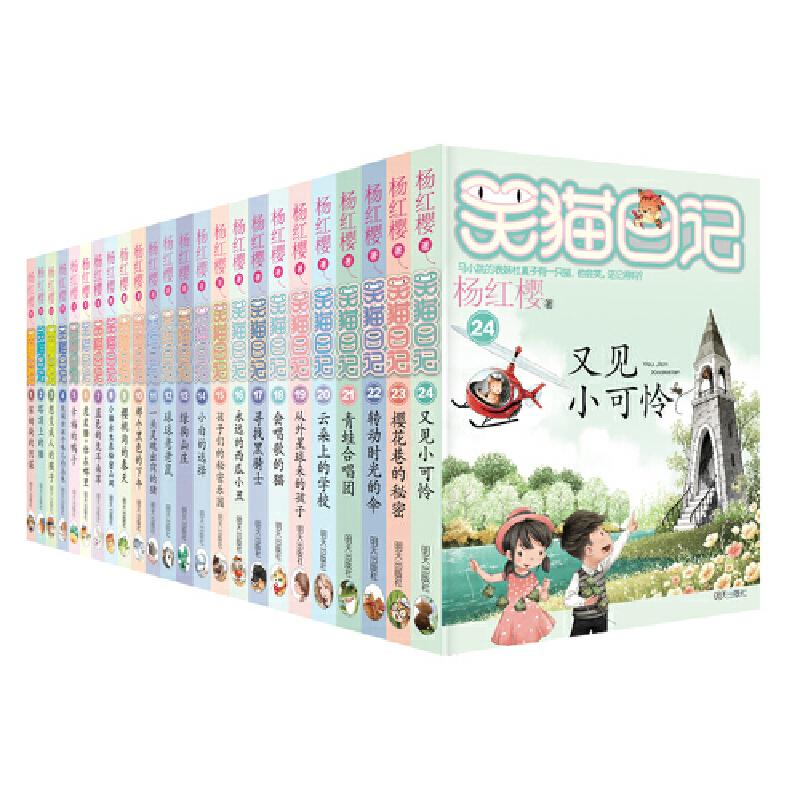 """笑猫日记24册套装 笑猫幻想马小跳结局。杨红樱作品笑猫日记热销6千万册。温暖童年的""""心灵鸡汤"""",陪伴成长的""""心情宝典"""",适合7~12岁儿童阅读,一所完全属于孩子的学校,童年里的梦想天堂!"""