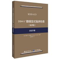 DSM-5 障碍定式临床检查(临床版)访谈手册