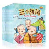 C 全10册 亲子睡前故事书经典篇 0-1-2-3-4-5-6岁宝宝睡前故事书籍儿童绘本图画书小猫钓鱼 三个和尚 猴子