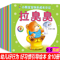 小熊宝宝情绪管理与性格培养 10册幼儿情商行为亲子绘本0-3岁宝宝启蒙儿童注音故事书睡前故事共读阅读训练书籍我要拉粑粑