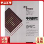 """平面构成---新世纪全国高等院校艺术设计专业""""十二五""""重点规划教材 胡心怡著 上海人民美术出版社"""