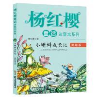 杨红樱童话注音本系列・小蝌蚪成长记