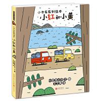 暖房子游乐园・小卡车系列:小红和小黄