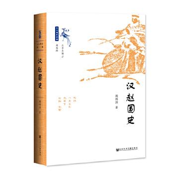 汉赵国史(pdf+txt+epub+azw3+mobi电子书在线阅读下载)