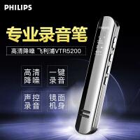 包邮支持礼品卡 Philips/飞利浦 录音笔 VTR5200 专业 远距 高清 PCM 声控 降噪 正品 会议 迷你
