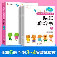我的第一本数学启蒙 6册邦臣小红花 贴纸游戏书3-4岁宝宝专注力训练书3-6岁幼儿数学启蒙思维训练逻辑趣味数学阶梯益智游