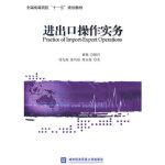 进出口操作实务傅龙海北京对外经济贸易大学出版社有限责任公司9787811344165