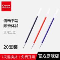 齐心中性笔笔芯0.5mm子弹头黑色笔芯学生用可替换按动笔芯签字笔芯水笔芯不断墨20支1盒通用办公用品 R980