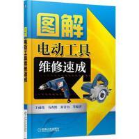 图解电动工具维修速成 于成伟 机械工业出版社 9787111512271