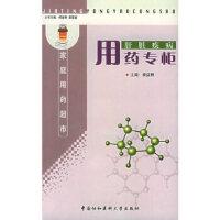 肝脏疾病用药专柜――家庭用药超市 熊益群 中国协和医科大学出版社 9787810721332