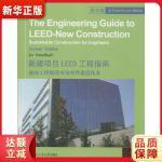 新建项目LEED工程指南 面向工程师的可持续性建造技术 (美)哈泽尔巴赫 哈尔滨工业大学出版社978756034506
