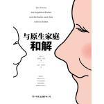 与原生家庭和解(畅销全球30余年,著名心理学家爱丽丝·米勒经典之作)
