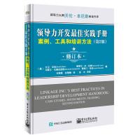 领导力开发最佳实践手册――案例、工具和培训方法(第2版)(修订本)