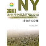 中国农业行业标准汇编(2018) 畜牧兽医分册
