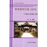 即学即用日语120句――SOS实用外语口语系列