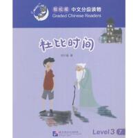 杜比时间 | 轻松猫―中文分级读物(3级) 肖宁遥 9787561945957 北京语言大学出版社