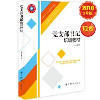 党支部书记培训教材(2018)