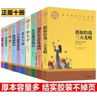 世界十大名著全套10册名家名译 假如给我三天光明 钢铁是怎样炼成的 格列佛游记 老人与海 小王子 傲慢与偏见 简爱 爱