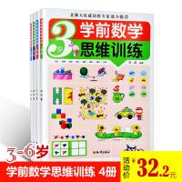 儿童学前数学思维训练图书2-3-4-5-6岁幼儿园宝宝幼小衔接教材大中小班升小学一年级天天练全脑智力开发益智启蒙早教趣