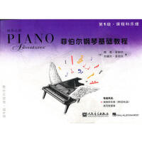 菲伯尔钢琴基础教程 第1级 课程和乐理(带光盘) 9787103044612 (美)菲伯尔,(美)菲伯尔,刘琉 人民音
