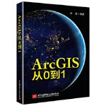 【全新正版】ArcGIS从0到1 闫磊 9787512430389 北京航空航天大学出版社