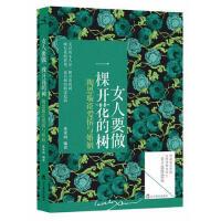 【新书店正品包邮】女人要做一棵开花的树 优米网 辽宁教育出版社 9787538295320