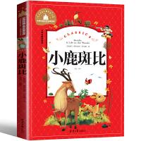小鹿斑比 彩图注音版 一二三年级课外阅读书必读世界经典儿童文学少儿名著童话故事书