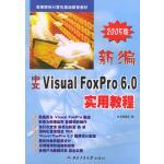 新编中文 Visual FoxPro 6.0 实用教程(2005版)――高等院校计算机基础教育教材