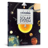 一卷一视界:太阳系圆舞曲 Discovering the solar system 儿童启蒙认知绘本 英文版 科普百科读物