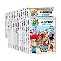 杰米历险记(全套25册) [7-14岁]漫画书7-10岁儿童绘本故事书