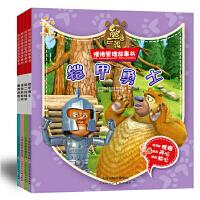 熊出没情绪管理故事书 全套4册 熊二的蛀牙 铠甲勇士 鲁莽的熊二 熊厨师 方特卡通 全彩图铜版纸