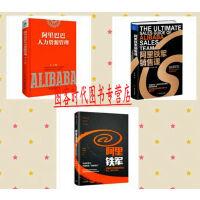 阿里铁军销售课+阿里铁军:*销售铁军的进化、裂变与复制+*人力资源管理(套装共3册)