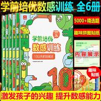 学而思学前培优数感训练全6册3-6岁幼儿园儿童100以内加减法运算精选习题名师讲解学前知识引导趣玩启蒙书
