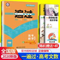 2020版一遍过高考数学文科 天星教育 高考数学同步练习册辅导书题库资料书 高考创新训练方案 习题集