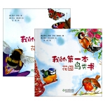 我的第一本花园爬虫书&我的第一本花园鸟类书 共2册