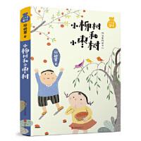 【正版全新直发】小口袋童话 小柳树和小枣树 孙幼军 9787559623850 北京联合出版有限公司