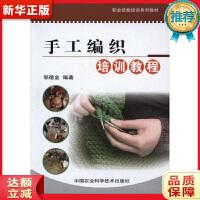 手工编织培训教程 邹德金著 中国农业科学技术出版社