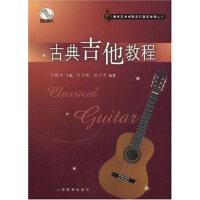 古典吉他教程