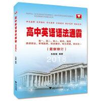 高中英语语法通霸(最新修订)2018版