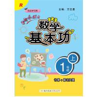 2019年秋季 黄冈小状元数学基本功 一年级上(R人教版)