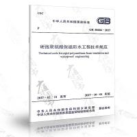【建筑材料】GB 50404-2017 硬泡聚氨酯保温防水工程技术规范