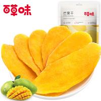 【百草味-芒果干120gx2袋】休闲零食小吃蜜饯水果干 特产食品
