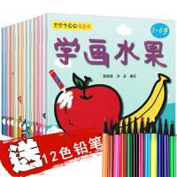 全套12册宝宝学画画涂色书2-3-4-6岁0-3-4-5-6岁儿童简笔画大全涂色本图画书少儿童幼儿绘画启蒙教材早教书籍