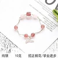 ?招正桃花|学业进步大鱼海棠草莓晶粉晶纯银水晶手链