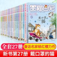 笑猫日记系列全套25册正版全集小猫日记杨红樱系列书校园小说小学生课外阅读书籍本四五六年级儿童6-10-12岁第一季第二