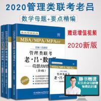 2020考研199管理类联考综合能力 2020老吕数学要点精编+老吕母题800练2020MBA联考教材MBAMPAMP