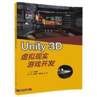 【正版新书直发】Unity 3D虚拟现实游戏开发李婷婷、余庆军、杨浩婕、刘石9787302489740清华大学出版社
